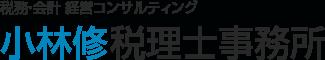 税務・会計 経営コンサルティング 小林修税理士事務所